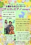 0歳から、チェロとピアノと読み聞かせコンサート、ピッコロクラッセVol.20  in渋谷(打楽器でも遊べる)