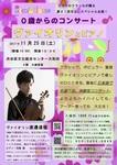 0歳からのコンサート、ヴァイオリンとピアノ、最後は打楽器で一緒に!ピッコロクラッセVol.21  in渋谷