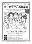 2017ながくてキッズプログラム2 0歳からの本格クラシック 『パリ・マダムの音楽会』