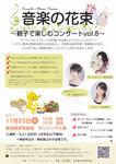 音楽の花束~親子で楽しむコンサートvol.8~