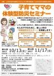 防災 いのちを守る@子育てママの体験型防災セミナー  東京都北区
