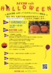 ☆ ACCIOcafe ×『 こむの木 』ハロウィン撮影会☆