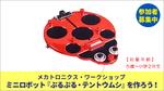 ミニロボット『ぷるぷる・テントウムシ』を作ろう!| P-kies Club