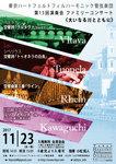 東京ハートフェルトフィルハーモニック管弦楽団(THPO) 第15回演奏会ファミリーコンサート《大いなる川とともに》