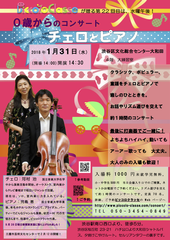 チェロとピアノで22回目の開催!9月のコンサートは、朝日新聞東京版に取り上げられました。