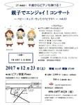 [東京都杉並区・12月23日(土)15時開演] 0歳からのコンサート『親子でエンジョイ!コンサート -ベビー・キッズ・そしてパパとママへ- vol.13』