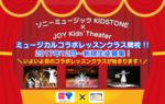 ソニーミュージックKIDSTONE × JOY Kids' Theater ミュージカル無料体験レッスン開催!