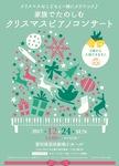 家族でたのしむ クリスマスピアノコンサート