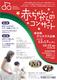 「赤ちゃんからのコンサート in多治見」クリスマス公演