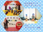 【成田】11/27 おひるねアート×ベビーマッサージ コラボイベント