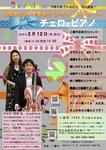 Piccolo Classe present vol.23 0歳からのファミリーコンサート、♪チェロとピアノ