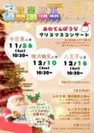 むじくるの音楽列車「あわてんぼうなクリスマスコンサート」in八王子