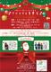 0歳〜5歳くらいまで大集合 ! リトミック&音楽会 「クリスマス音楽会♪」