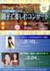 【満席】【2/24】音楽院講師による親子で楽しむコンサート