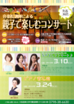 【3/24】音楽院講師による親子で楽しむコンサート
