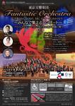 東京交響楽団 ファンタスティック・オーケストラ