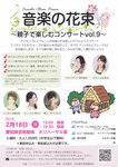 音楽の花束~親子で楽しむコンサートvol.9~