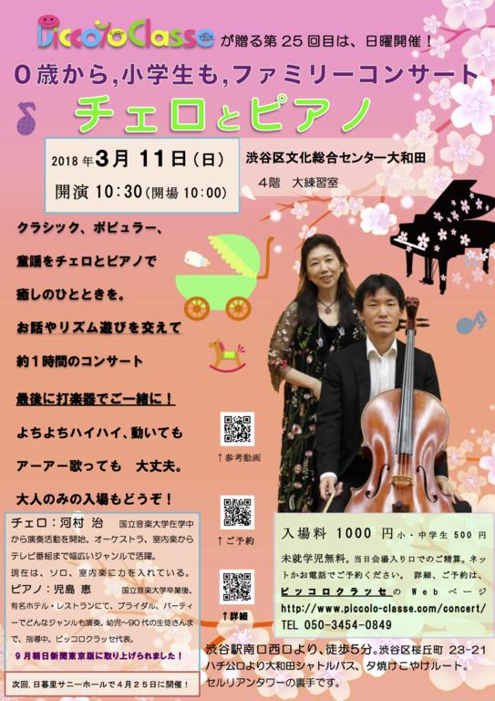 チェロとピアノで25回目の開催!9月のコンサートは、朝日新聞東京版に取り上げられました。