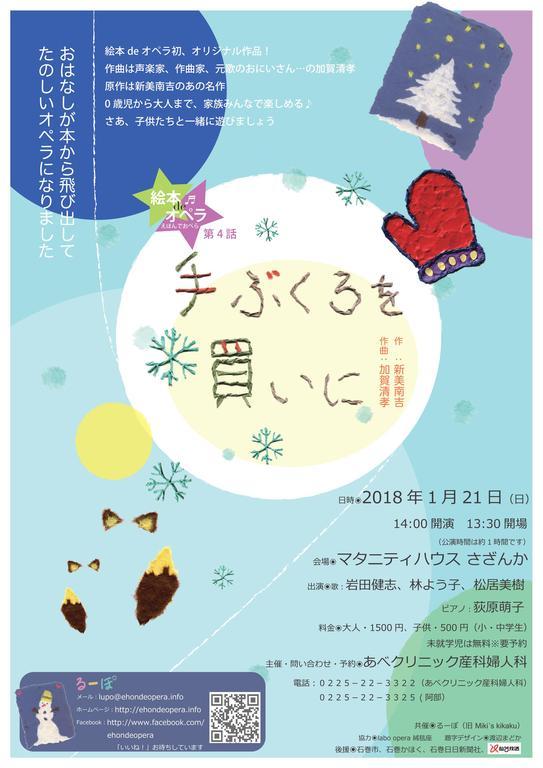 公演チラシ(表) 渡辺まどかさんによる題字やちぎり絵がとてもかわいいです!
