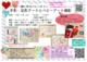 ららぽーと富士見すぐ 親子でつくるバレンタインアート!