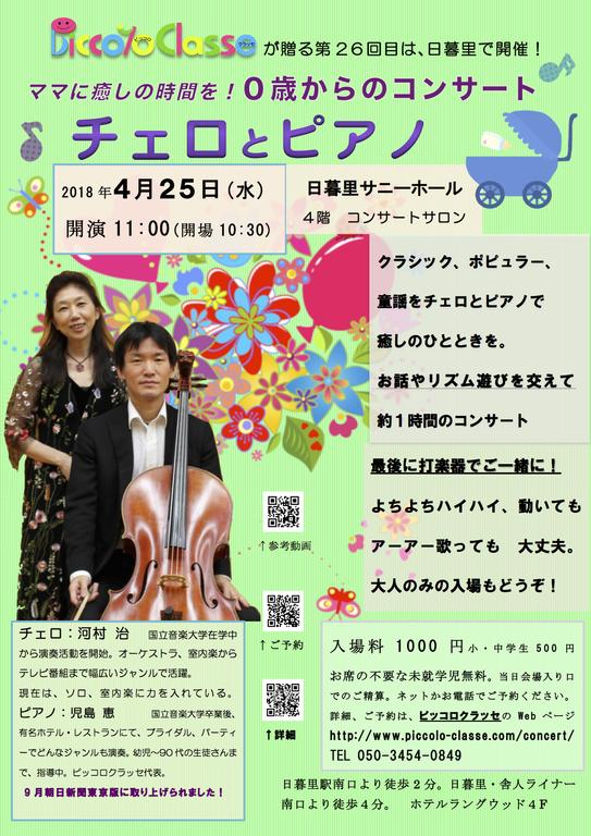 チェロとピアノで26回目の開催!9月のコンサートは、朝日新聞東京版に取り上げられました。