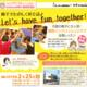 【大阪・阿倍野区】親子でたのしく英会話 Let's have fun together♪