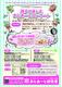 【東広島公演】親子で楽しむおとあーとコンサート