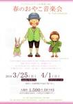 0才からOK!! 大人気の『春のおやこ音楽会』3/25スタジオ・リリタ