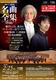 ミューザ川崎シンフォニーホール&東京交響楽団  名曲全集第134回