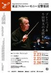 東京フィルハーモニー交響楽団 第115回東京オペラシティ定期シリーズ