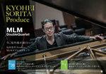 反田恭平[ピアノ]プロデュース MLMダブル・カルテット