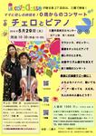 Piccolo Classe present vol.27 0歳からのファミリーコンサート、♪チェロとピアノ