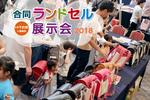 合同ランドセル展示会2018 大阪会場【1】