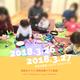 【座間 春コースOpen】0才からの音楽クラス春の特別体験クラス