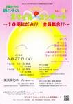 0歳からの親と子のにこにこスマイルコンサート~10周年だよ!!全員集合!!~