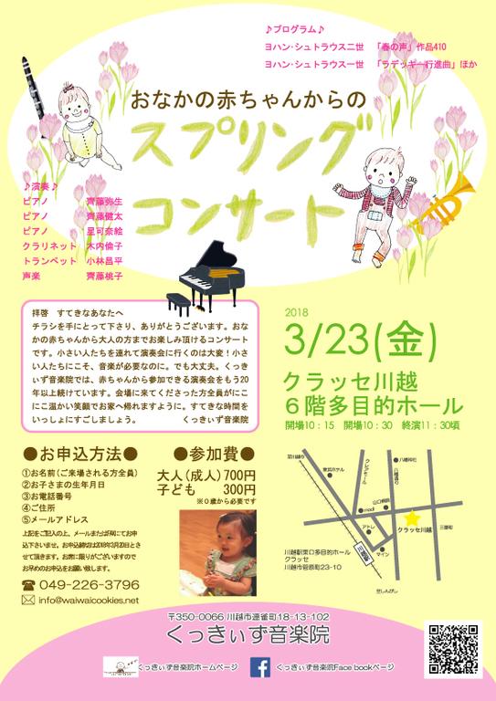 晴が一杯!親子で春の音楽を楽しんでください。