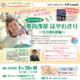 【福岡・北九州】2020年の教育改革はやわかり~北九州小倉編~【後援:北九州市】