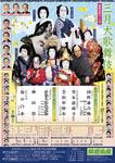 三月大歌舞伎(夜の部)