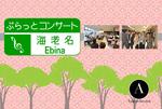 ぷらっとコンサート at 海老名SA(上り) *無料&0歳OK*