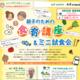 【神奈川・川崎】親子のための食育講座&ミニ試食会