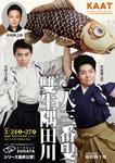 若手舞踊公演 SUGATA 「二人三番叟」/ 通し狂言「雙生隅田川」