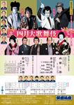 四月大歌舞伎(夜の部)