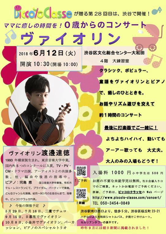 国内外でのコンクール入賞歴を持つ、渡邉達徳のヴァイオリンで。