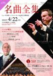 ミューザ川崎シンフォニーホール&東京交響楽団  名曲全集第136回