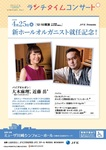 MUZAランチタイムコンサート 新ホールオルガニスト就任記念!