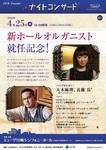 MUZAナイトコンサート60 新ホールオルガニスト就任記念!