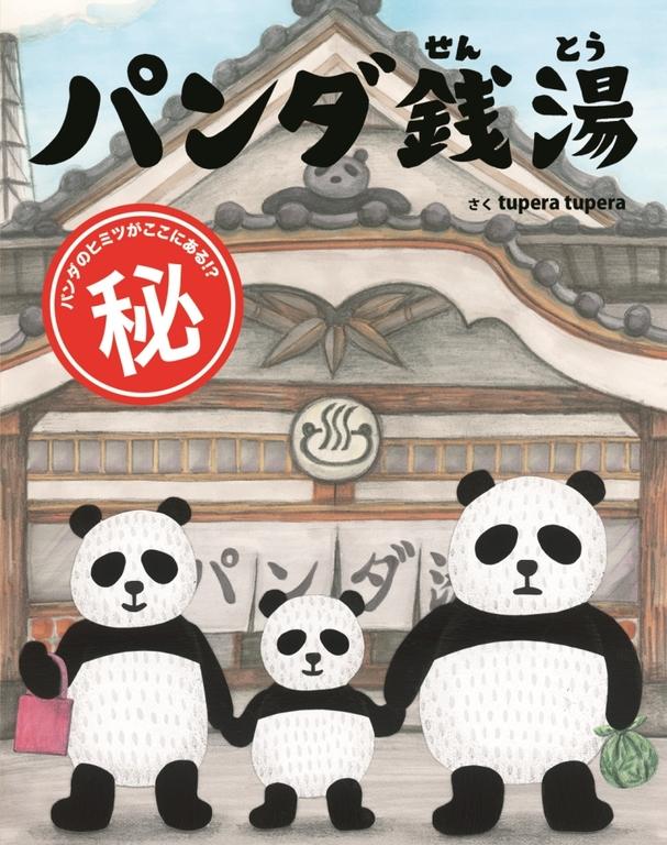 「パンダ銭湯」(作:tupera tupera 絵本館 刊)