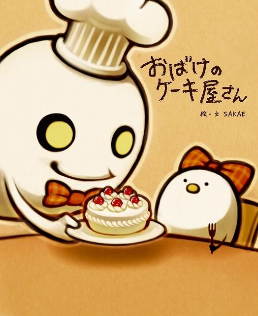 「おばけのケーキ屋さん」(絵・文:SAKAE マイクロマガジン社 刊)