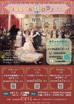 「舞踏会へようこそ!」~0歳からクラシック!~in横浜つるみ