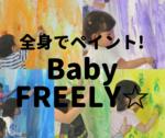 全身でペイント!Baby FREELY☆Fruits(フルーツ)